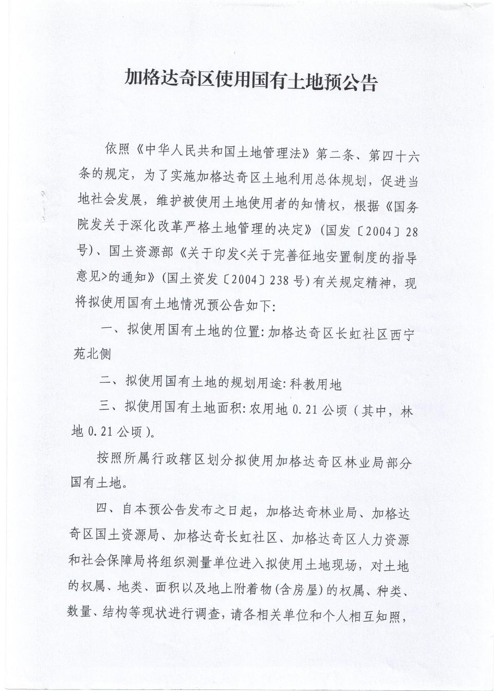 加格达奇区使用国有土地预公告1.jpg