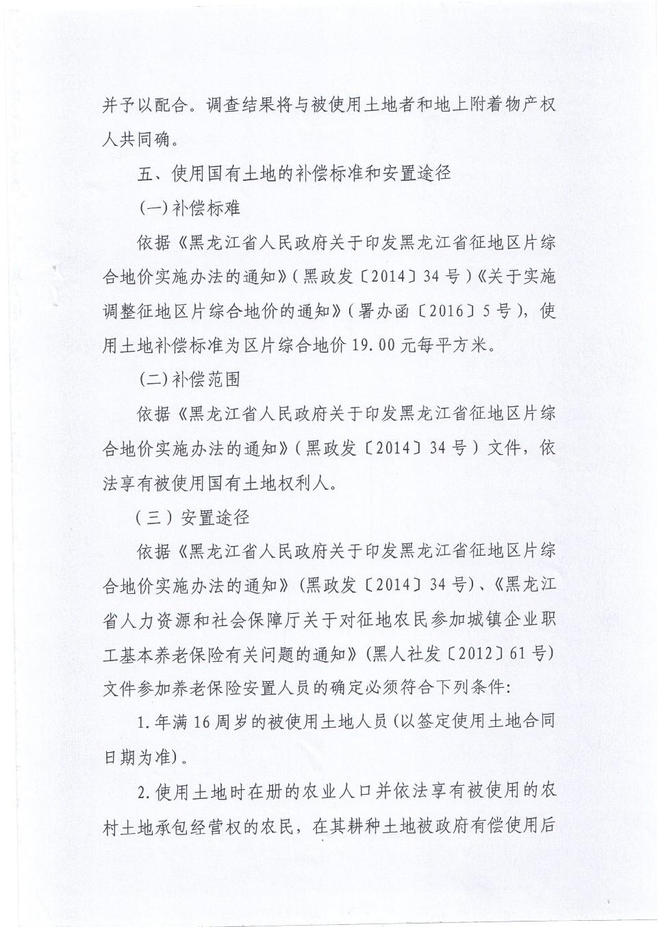 加格达奇区使用国有土地预公告2.jpg